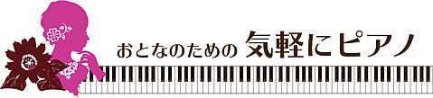 おとなのための気軽にピアノ