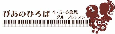 幼児ピアノ
