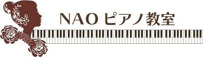 NAOピアノ教室